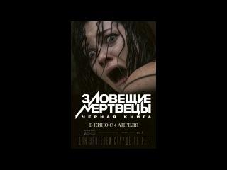 Зловещие мертвецы: Черная книга / Evil Dead (2013) BDRip 720p